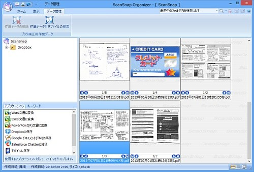 scansnap ソフト ダウンロード