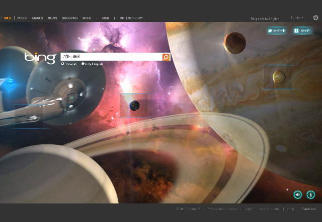 Bingの検索ボックスに「あるキーワード」を入力すると宇宙空間へ転送! - Bing日本版公式ブログ