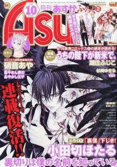 ASUKAで宮城とおこが新連載&小...