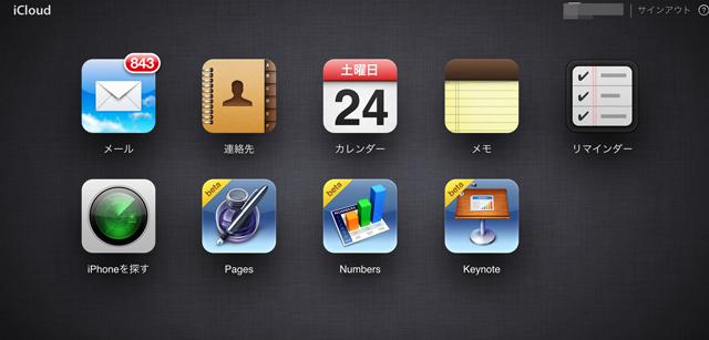 Apple、「iWork for iCloud」ベータ版を全iCloudユーザーに開放