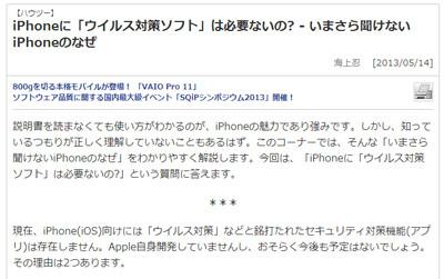 アイフォン セキュリティ ソフト
