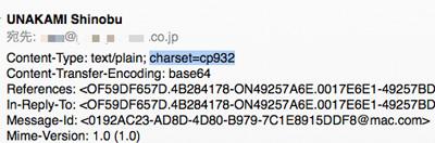 1 波ダッシュのつもりが全角チルダを入力してしまったメッセージは、au版iPhoneの場合「charset\u003dcp932」で文字 符号化(エンコード)されてしまい、文字化けを引き起こす