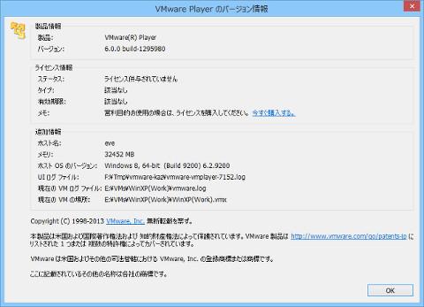 VMWare PlayerってVMware Workstation Playerに …