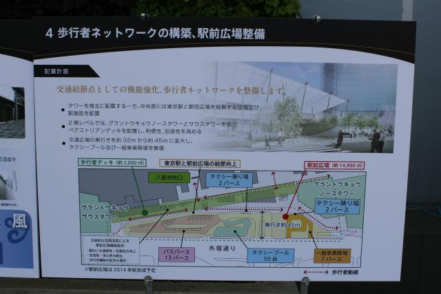 image:JR東京駅八重洲口「グランルーフ」9/20開業 - 「未来」を象徴する玄関口に