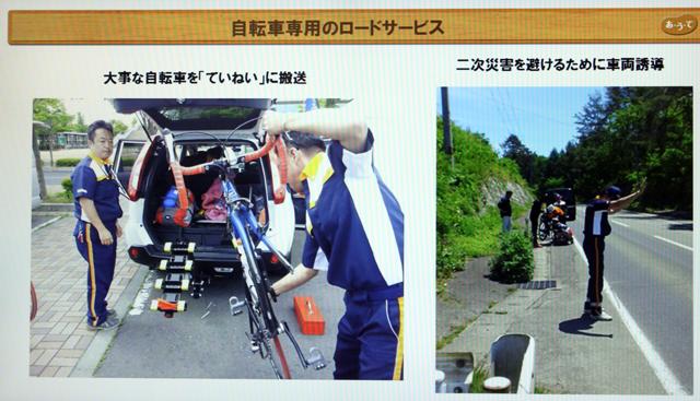 au損保が新ブランド「あ・う・て」開始! 自転車事故重視の保険「Bycle」提供!