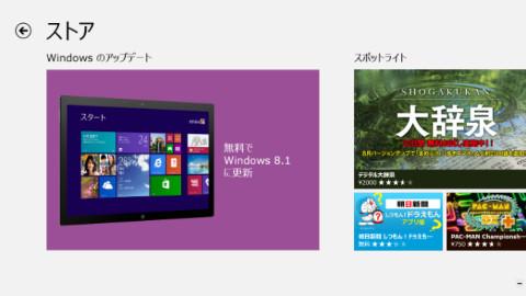 b7f67a48f7 Windowsストアに現れた「Windowsのアップデート」。その後ダウンロード操作を行う