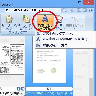PDF EXISTING OCR SCANSNAP
