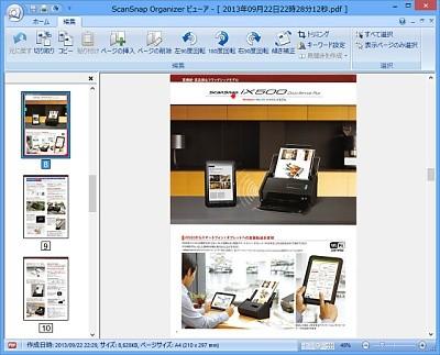 pdf word文書に変換 scansnap organizerで