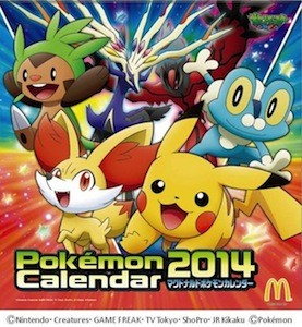 カレンダー 書き込みカレンダー 2014 : ... カレンダー2014」を発売