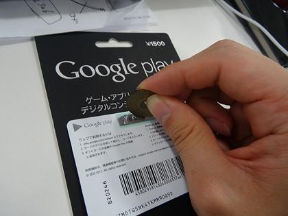 Googleプレイ クーポンコード