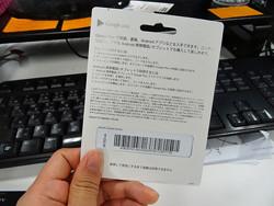 「Google Play ギフトカード」の使い方 - スマートフォン・タブレット編 | マイナビニュース
