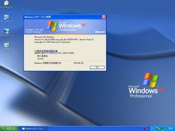 Windows XPを使い続けることは可...
