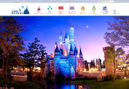 ... ディズニーリゾートのWebページ