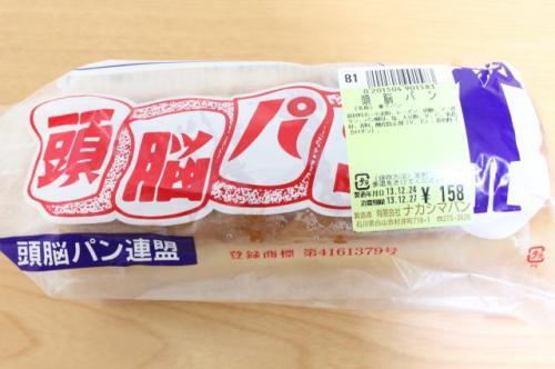 石川県が唯一生産する「頭脳粉」。「頭脳パン」で本当に頭がよくなるの?