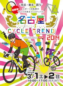 自転車の 東京 名古屋 自転車 1日 : http://news.mynavi.jp/news/2014/02/25/384 ...