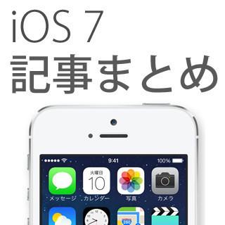 iOS 7の使い方ハウツー記事総まとめ その5
