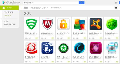 ドコモ あんしん セキュリティ アプリ IPhoneで使えるドコモの「あんしんスキャン」は別に使わなくていいか...
