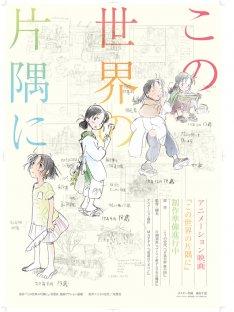 「この世界の片隅に」劇場アニメ制作中、監督は片渕須直