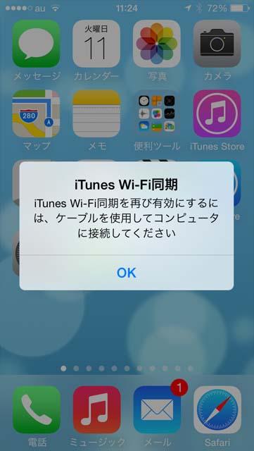 iOS 7.1にアップデートしたら、Wi-Fi同期できなくなりました!? - いまさら聞けないiPhoneのなぜ