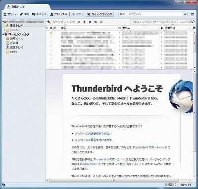 thunderbird アドオン pdf 印刷