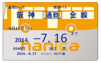 阪神バス、6/17から定期券をICカ...