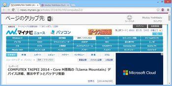 Microsoft、Google Chrome拡張機能版の「OneNote Clipper