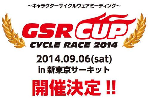 千葉県でコスプレ自転車レース ...