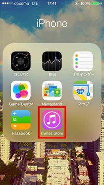 無料で好きな音楽に!iPhone着信音の設定方法解説 …
