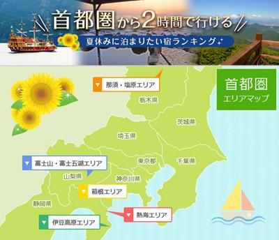 山・高原-夏休みに行きたいリゾートホテルランキ …