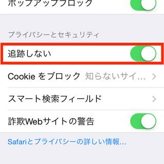 ハッカー に ます Iphone てい 追跡 され