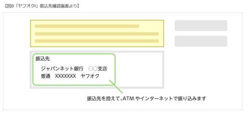 ジャパンネット 003