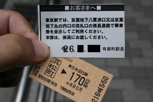 駅 証明 写真 東京
