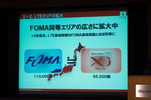 NTTドコモ、1.7GHz、1.5GHz帯を...