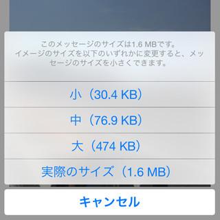 写真のファイルサイズを小さくできる いまさら聞けないiphoneのなぜ