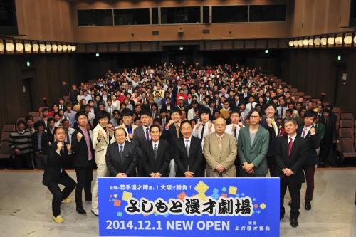 中田カウスが若手漫才師を厳しく育成!「よしもと漫才劇場」がオープン