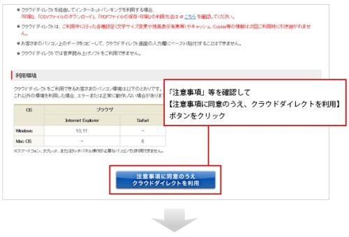 三菱東京UFJ銀、ネットバンキングを安全に利用できる ...