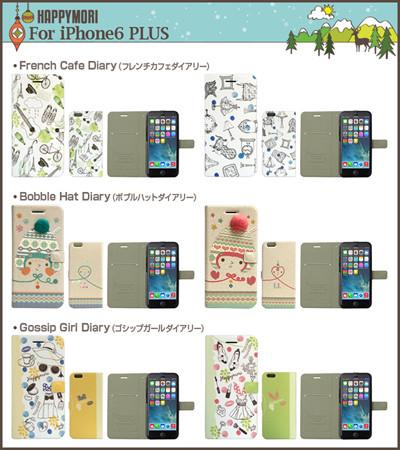 cfce33605f 「Happymori Franch Cafe Diary(フレンチ カフェダイアリー)」と「Happymori Bobble Hat Diary (バブルハットダイアリー)」、「Happymori Gossip Girl Diary(ゴシップ ...