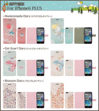 6609977c40 「Happymori Mademoiselle Diary(マドモワゼルダイアリー)」と「Happymori Dot Scarf Diary (ドットスカーフダイアリー)」、「Happymori Blossom Diary(ブロッサム ...