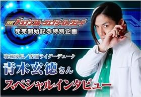 『仮面ライダー鎧武』戦極凌馬まさかの復活!?青木玄徳の緊急インタビュー公開