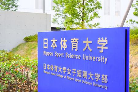 「日本体育大学」の画像検索結果