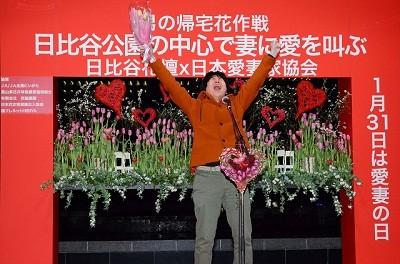 東京都・日比谷公園で、妻への愛を叫びたい男性を募集