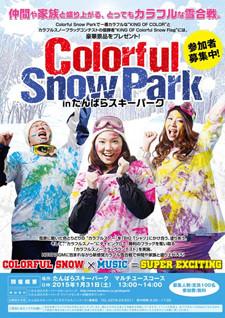 群馬のスキー場でカラフル雪合戦開催! 参加無料で景品も