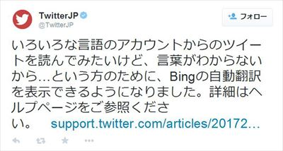 翻訳 bing