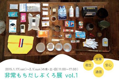 大阪府堺市で「非常もちだしぶくろ展」開催