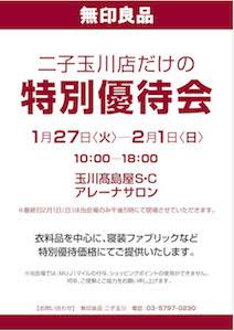 東京都世田谷区「無印良品二子玉川」が、「特別優待会」を開催