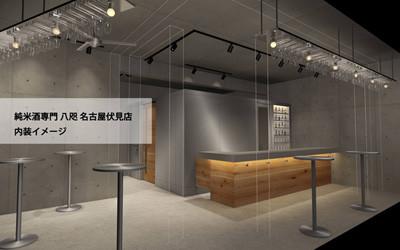 愛知県名古屋市に地酒専門店を併設した日本酒のスタンディングバー誕生