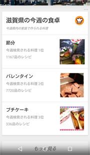 Google」アプリのNowカードが ... : 都道府県を覚える方法 : 都道府県