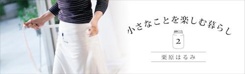 東京・代官山 蔦屋書店で、栗原はるみ「小さなことを楽しむ暮らし」フェア