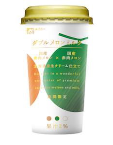 青肉と赤肉、2種類の国産メロン果汁を使用した「ダブルメロンミルク」発売