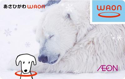犬じゃなくて熊! 旭山動物園のホッキョクグマがWAONになった